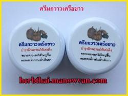 Thai cream Pueraria mirifica ครีมกวาวเครือขาว เชียงดาวเฮิร์บ