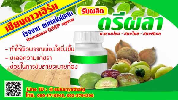 รับผลิตตรีผลา ยาดีท็อกลำไส้และยาปรับสมดุลระบบขับถ่าย